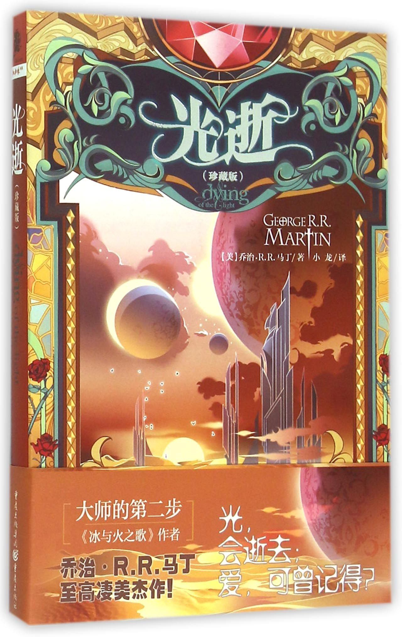 Dying of the Light (Chinese Edition) ebook