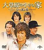 大草原の小さな家シーズン 5 バリューパック [DVD]