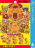花さか天使テンテンくん 6 (ジャンプコミックスDIGITAL)