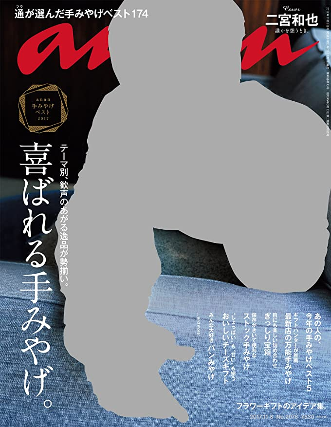 王族シーフード配当anan(アンアン) 2019/01/23号 No.2135 [チョコレート?LOVE/Sexy Zone]