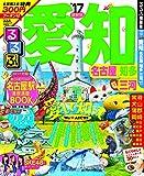 るるぶ愛知 名古屋 知多 三河'17 (国内シリーズ)