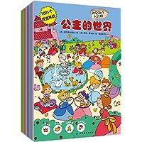 1001个视觉挑战:寻宝游戏大比拼(套装共4册)(适读年龄2+)
