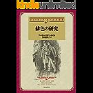 緋色の研究 【新訳版】 シャーロック・ホームズ・シリーズ (創元推理文庫)