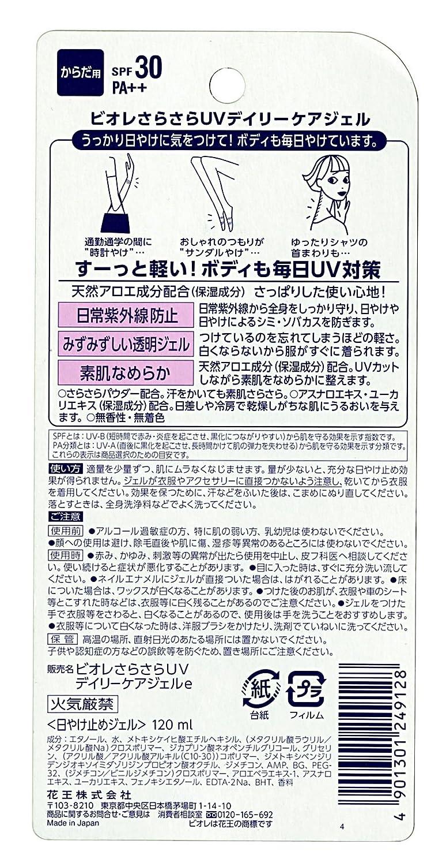 Biore SARASARA UV Daily Care Gel Sunscreen 120ml SPF28 PA for Body