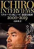 イチロー・インタビューズ 激闘の軌跡 2000-2019 (文春e-book)
