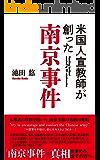 米国人宣教師が創った南京事件