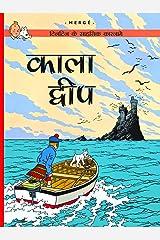 Kala Dweep : Tintin in Hindi Kindle Edition