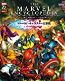 THE MARVEL ENCYCLOPEDIA マーベル・キャラクター大事典 (ShoPro Books)