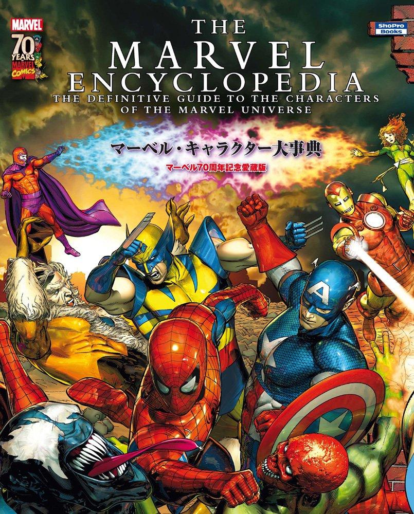The Marvel Encyclopedia マーベルキャラクター大事典 Shopro