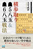 横歩取り▲5八玉&▲6八玉戦法 (マイナビ将棋BOOKS)