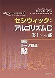 セジウィック:アルゴリズムC 第1〜4部 ―基礎・データ構造・整列・探索―