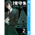 監視官 常守朱 2 (ジャンプコミックスDIGITAL)