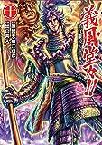 義風堂々!!直江兼続 ~前田慶次花語り~ 10 (ゼノンコミックス)