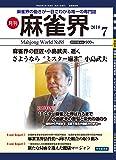 月刊麻雀界88号(7月号)