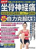 坐骨神経痛  最新最強自力克服大全 (わかさ夢MOOK 130)