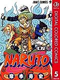 NARUTO―ナルト― カラー版 5 (ジャンプコミックスDIGITAL)