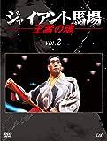 ジャイアント馬場 王者の魂 VOL.2 [DVD]