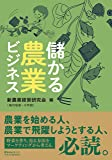 儲かる 農業ビジネス (静岡産業大学 大化けブックス)