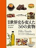 図説世界史を変えた50の食物