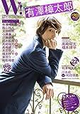 W! VOL.20    有澤樟太郎 完全SPECIAL (廣済堂ベストムック)