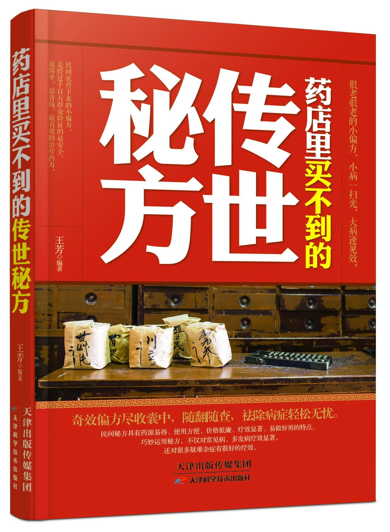 Download The Secret Prescription You Cannot Buy in Drugstore (Chinese Edition) PDF