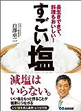 すごい塩―――長生きできて、料理もおいしい!