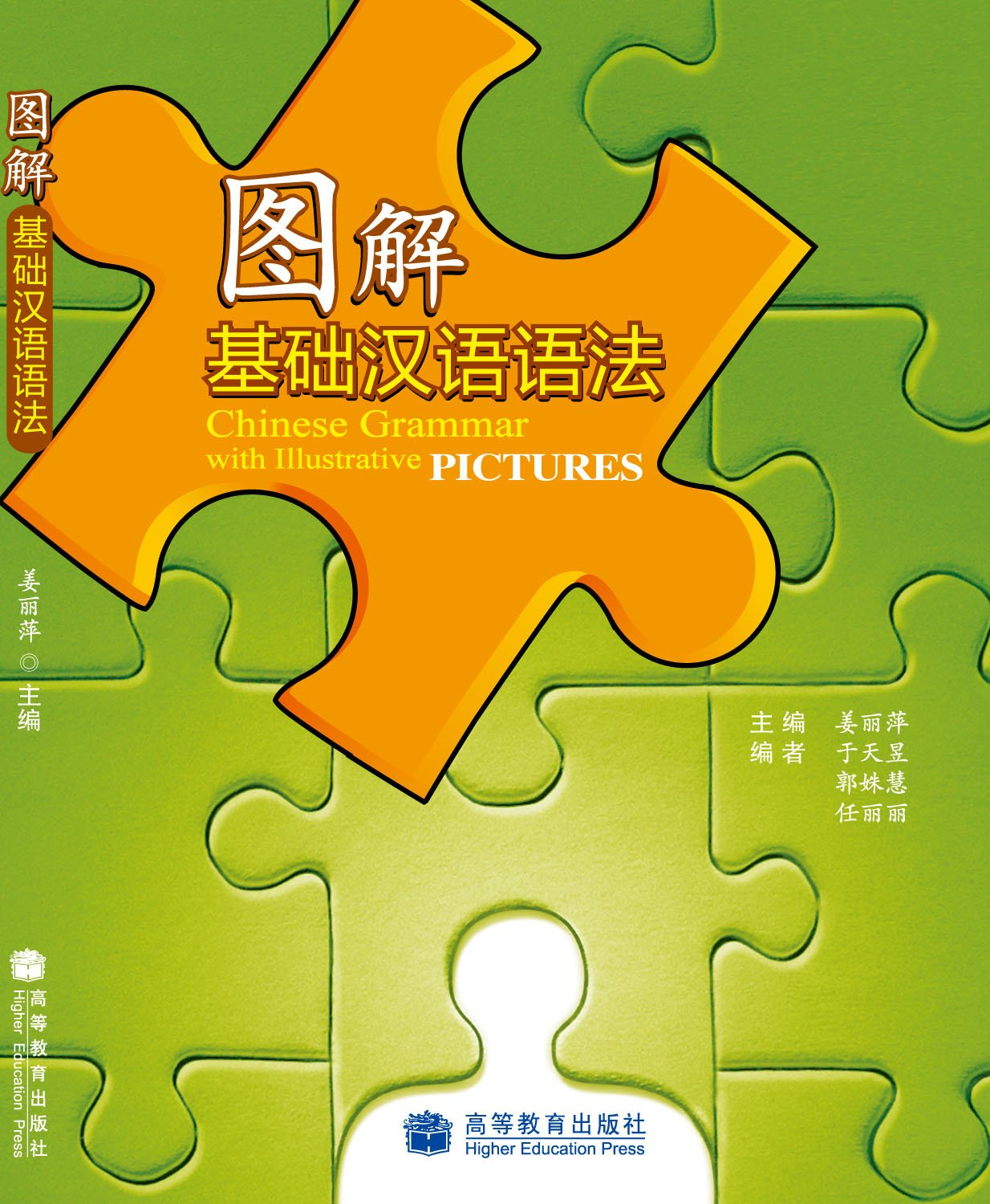 Download Chinese Grammar with Illustrative Pictures (Chinese Edition) ebook