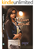 Urugumo uraipani: tamil novel