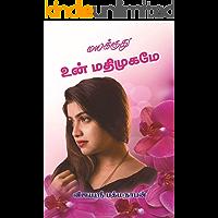 மயக்குது உன் மதி முகமே (Tamil Edition)