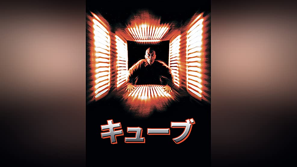 Cube (字幕版)