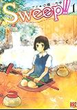Sweep!! (1) (バーズコミックス)