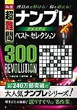 極選 超難問ナンプレプレミアム ベスト・セレクション300 REVOLUTION(レヴォリューション)