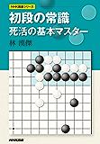 初段の常識 死活の基本マスター NHK囲碁シリーズ
