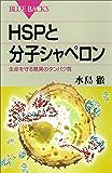 HSPと分子シャペロン 生命を守る驚異のタンパク質 (ブルーバックス)