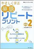 やさしく学ぶ英語リピートプリント 中2