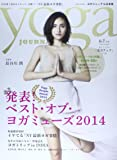 ヨガジャーナル日本版 VOL.35 (saita mook)