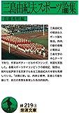 三島由紀夫スポーツ論集 (岩波文庫 緑 219-3)