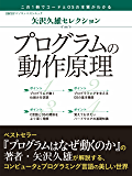 矢沢久雄セレクション プログラムの動作原理 日経BPパソコンベストムック