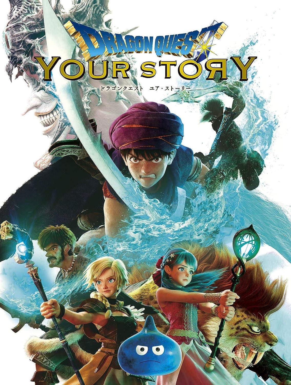 ドラゴンクエスト your story
