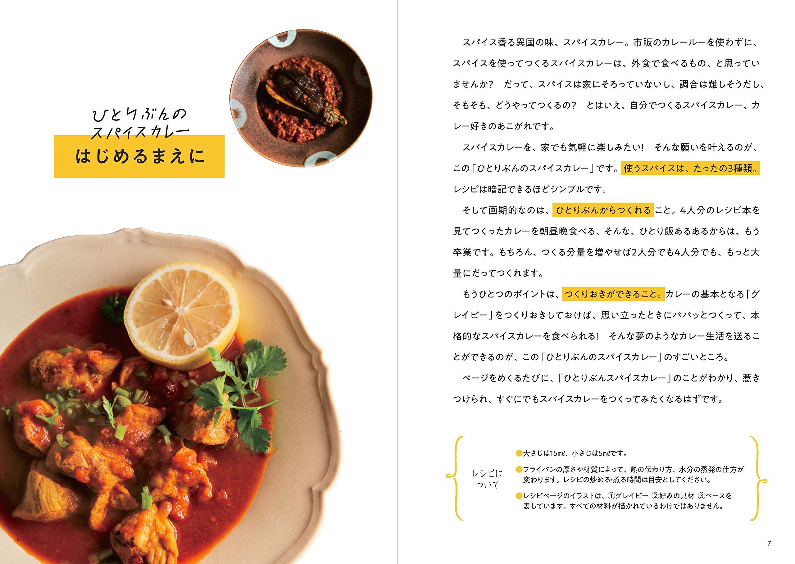 レシピ カリー 子