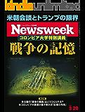 週刊ニューズウィーク日本版 「特集:戦争の記憶」〈2018年3月20日号〉 [雑誌]