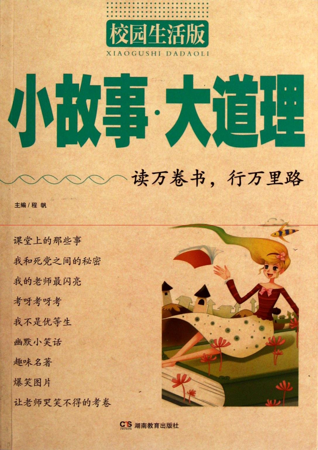 Download Campus Edition  Small Stories for Great Knowledge - Read Ten Thousand Books, Travel Ten Thousand Miles. (Chinese Edition) ebook