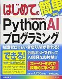 はじめてのPython AIプログラミング (BASIC MASTER SERIES)