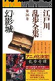 幻影城~江戸川乱歩全集第26巻~ (光文社文庫)