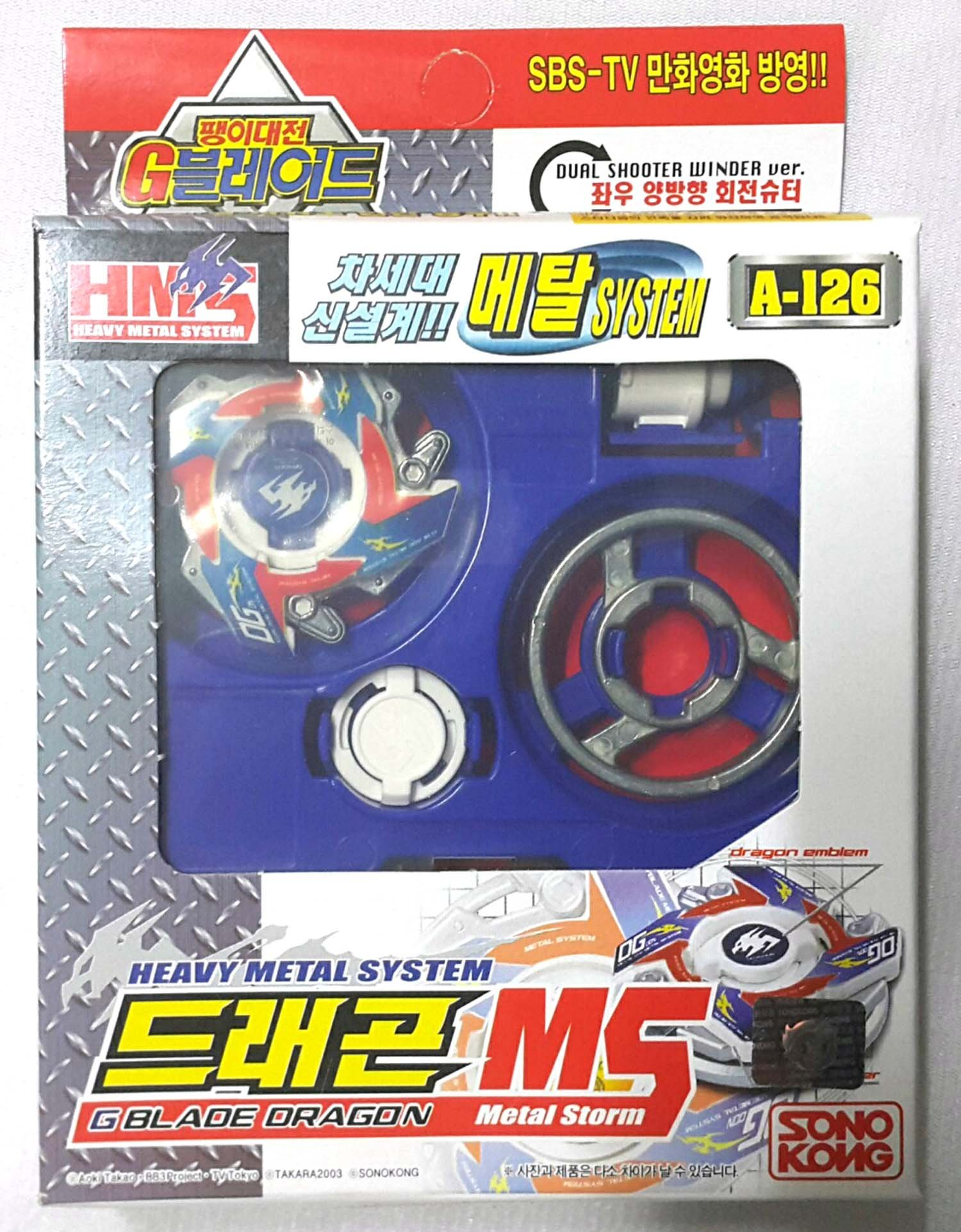 Beyblade G Revolution - Dragon MS (Metal Storm) A-126