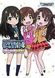 アイドルマスター シンデレラガールズ劇場 アニメーションファンブック