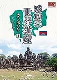 感動の世界遺産 カンボジア 1 WHD-5161 [DVD]