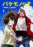 バケモノの子 (1) (カドカワコミックス・エース)
