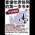 """看懂世界格局的第一本书3:中国周边(揭秘美国三十年东亚战略布局、详解日本2030年""""肢解中国""""计划)"""