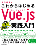 これからはじめるVue.js実践入門